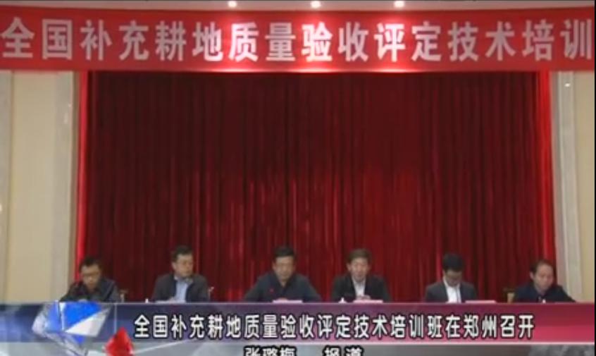 全国补充耕地质量验收评定技术培训班在郑州召开