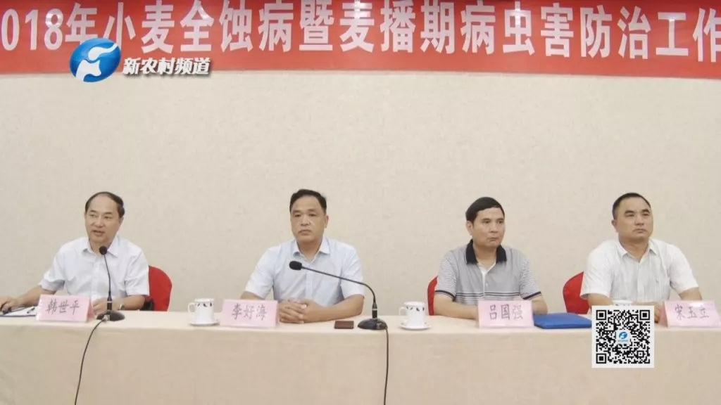 河南省2018年pinnacle平博全蚀病暨麦播期病虫害防治工作会议在郑州召开