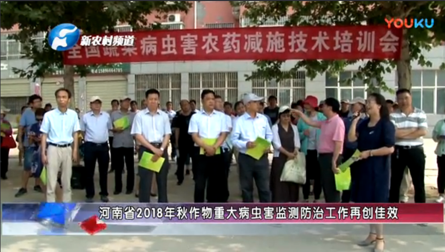 河南省2018年秋作物重大病虫害监测防治工作再创佳效