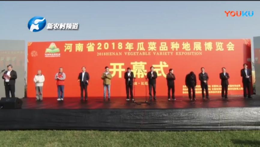 乡村振兴 良种先行——河南省2018年瓜菜品种地展博览会圆满落幕