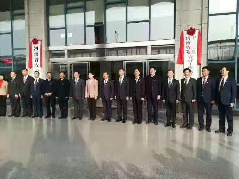 重磅!河南省农业农村厅正式挂牌成立!