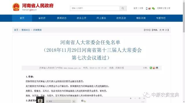【号外】机构改革后部分河南省政府组成名单公布!