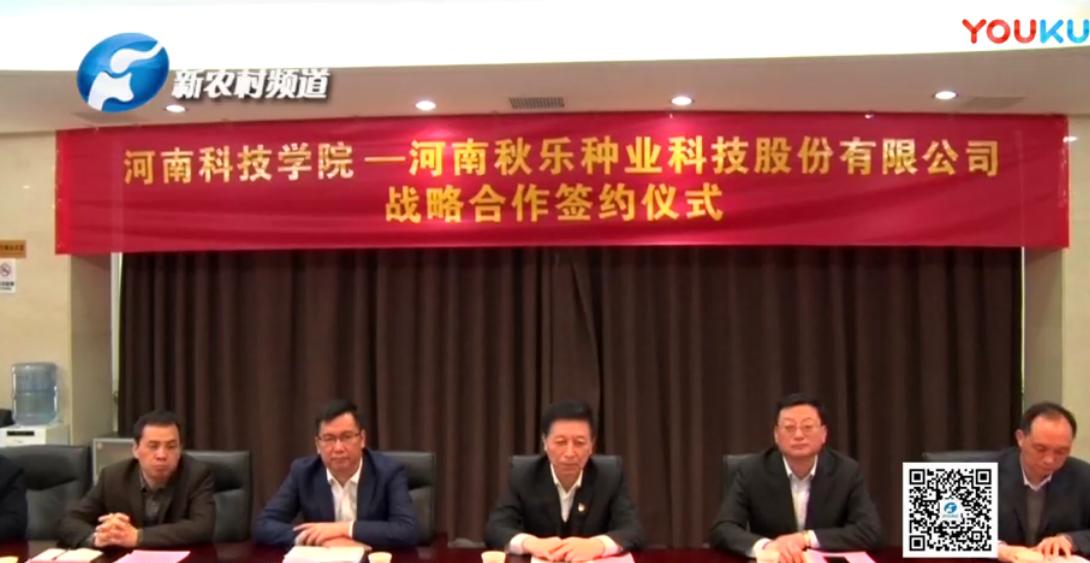 校企联合 相得益彰——河南秋乐种业与河南科技学院达成战略合作