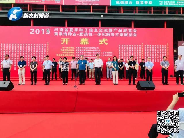 河南省夏季种子信息交流暨产品展览会开幕!人多、品种多、奖项多