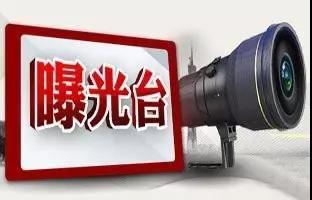 """河南农资产品抽检结果出炉,12家企业上""""黑榜""""!(名单公布)"""