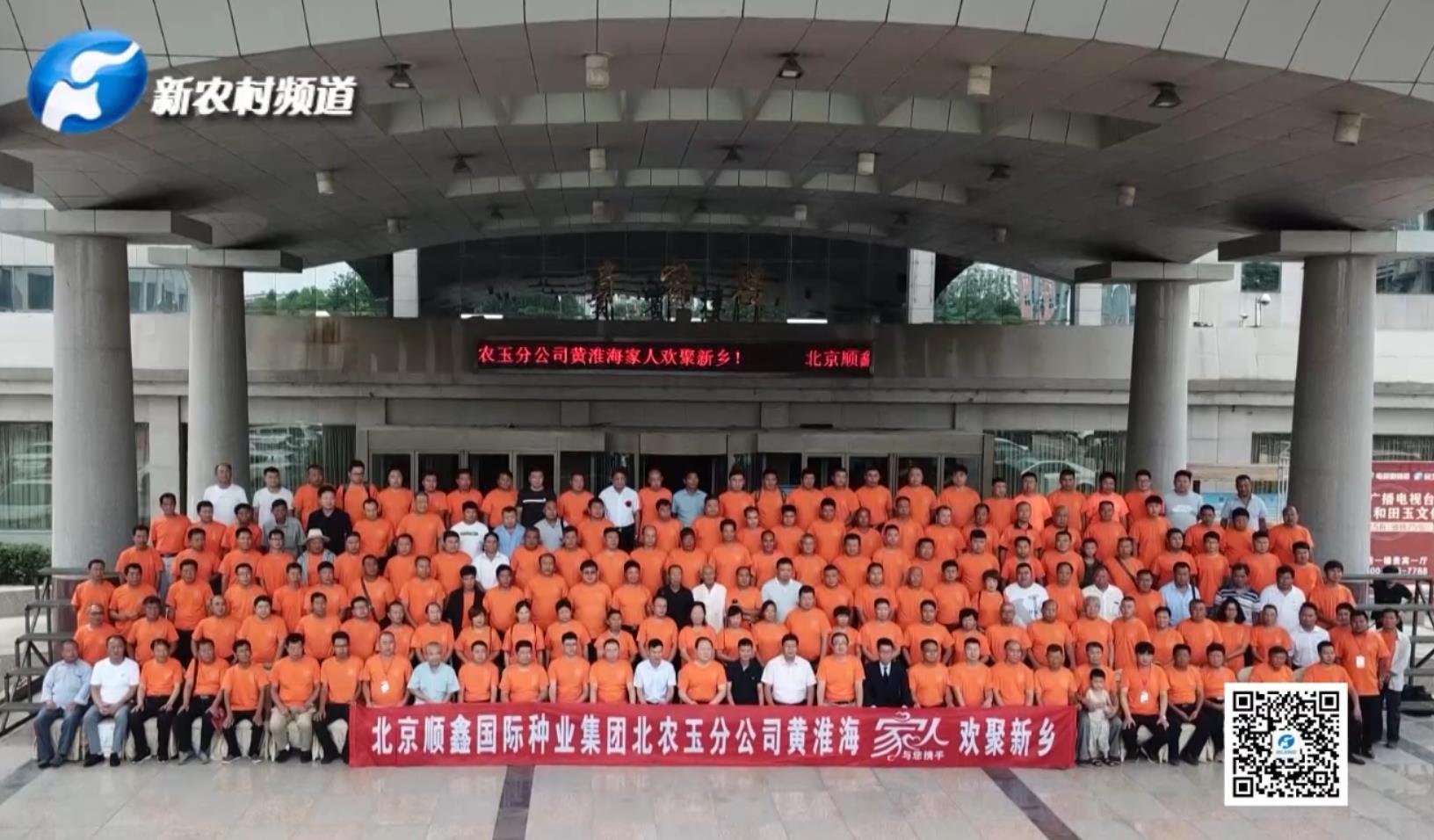 心启航 新征程 鑫时代,北农玉黄淮展风采!