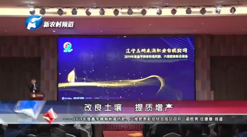 改良土壤 提质增产——2019年度鑫宇牌骨粉高钙肥 六维肥表彰总结会成功召开