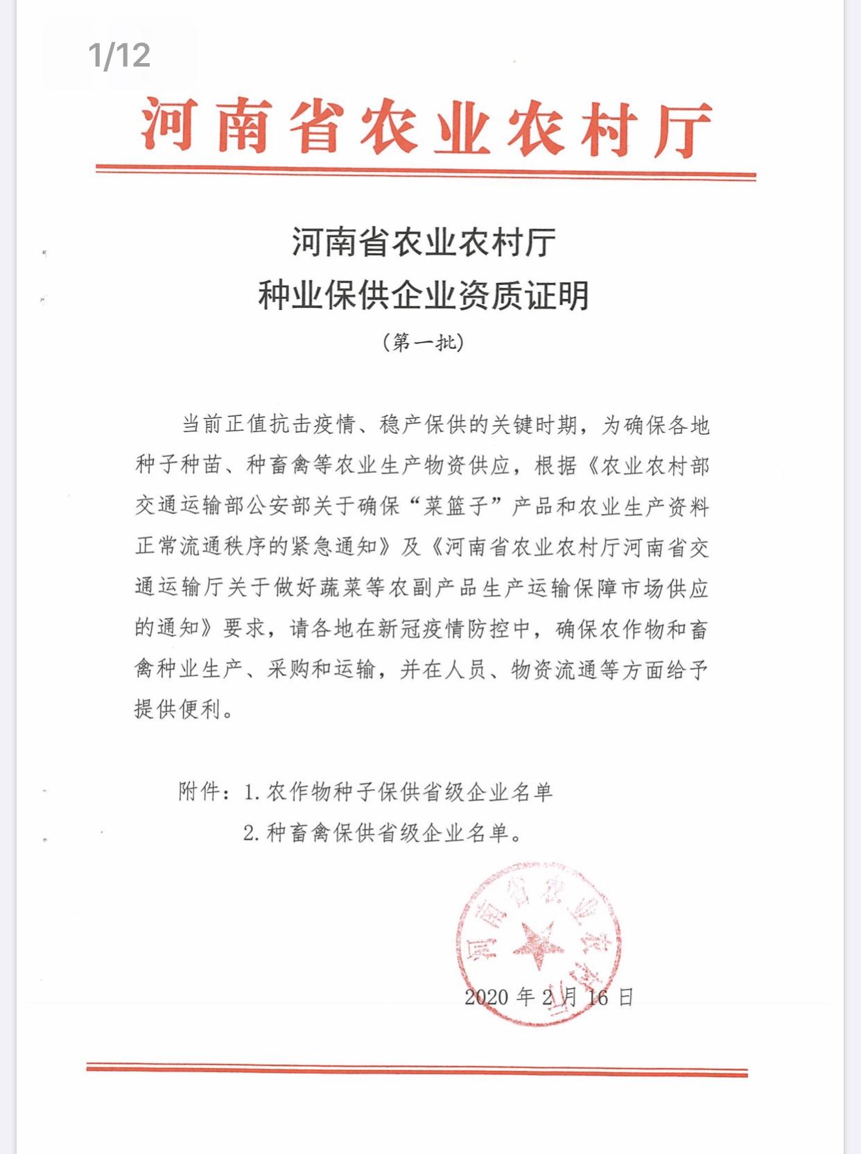 【刚刚】河南发布第一批种子保供企业名单!河南秋乐种业居于榜首!